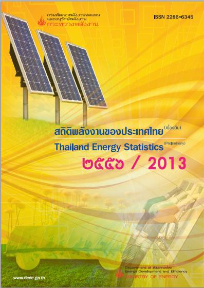 สถิติพลังงานของประเทศไทยปี ๒๕๕๖