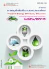 รายงานการอนุรักษ์พลังงานของประเทศไทย